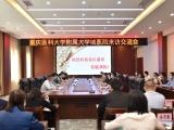 重庆医科大学附属大学城医院唐玲书记一行来院访问交流