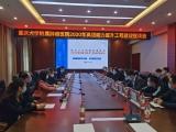 重庆大学附属肿瘤医院举行2020年英语能力提升工程建设座谈会