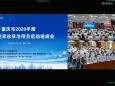 2020年度重庆城市癌症早诊早治项目正式启动