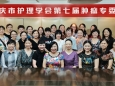 重庆市护理学会肿瘤护理专业委员会第七届选举会暨第一次工作会议成功召开