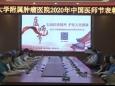 重庆大学附属肿瘤医院召开2020年中国医师节表彰大会