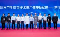 重庆市卫生适宜技术推广健康扶贫周黔江站正式启动