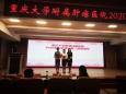 2020年重庆大学附属肿瘤医院教学小讲课比赛活动-超声医学科荣获佳绩