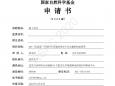 热烈祝贺重庆大学附属肿瘤医院妇科肿瘤中心获得国家自然科学基金面上项目资助一项