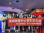 重庆大学附属肿瘤医院胃肠中心党支部组织观看电影《秀美人生》