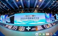 【我们的2020】学术治院丨倾听2020中国肿瘤学大会上重庆大学附属肿瘤医院的声音