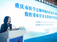 重庆大学附属肿瘤医院重症医学科成功举办重庆腹腔重症营养支持治疗学术会议