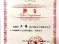 王维当选中国老年学和老年医学学会肿瘤康复分会常务委员