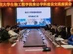 重庆大学生物工程学院来访开展学科建设交流讨论会