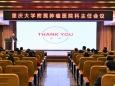 以管理聚人心,以管理提效率,以管理促发展丨重庆大学附属肿瘤医院管理日召开科主任会议暨新技术推介会