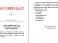 重庆大学附属肿瘤医院顺利获批重庆市第二批临床药师规范化培训基地