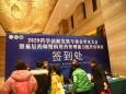 药学创新发展专委会成立并胜利召开第一次学术大会