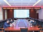 重庆大学附属肿瘤医院院召开2020年学术管理委员会工作总结会