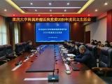 重庆大学附属肿瘤医院党委召开2020年度民主生活会