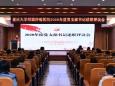 重庆大学附属肿瘤医院组织召开2020年度党支部书记述职评议会