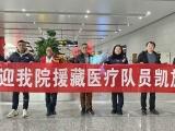 重庆大学附属肿瘤医院医学检验科援藏医疗队员今日凯旋