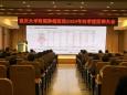 重庆大学附属肿瘤医院召开2020年第四季度医师大会