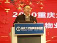 重庆大学附属肿瘤医院召开2020年优秀物业员工表彰大会暨外包员工新冠疫情防控培训会