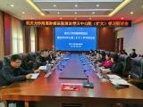 重庆大学附属肿瘤医院学习贯彻习近平总书记在党史学习教育动员大会上的重要讲话精神