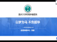 重庆大学附属肿瘤医院血液肿瘤中心与甘肃省肿瘤医院血液科开展线上交流活动