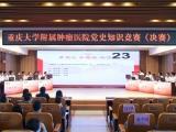 学党史、知院情、促发展| 重庆大学附属肿瘤医院党史知识竞赛决赛成功举行