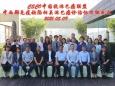 "CSCO中国抗淋巴瘤联盟""中西部免疫缺陷相关淋巴瘤诊治协作组""成立会议成功举办"