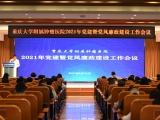 重庆大学附属肿瘤医院召开2021年党建暨党风廉政建设工作会议