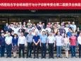 热烈祝贺|刘耀教授当选第二届重庆市中西医结合学会精准医疗与分子诊断专委会主任委员