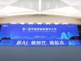 新AI、新时代、新起点丨第二届中国智能肿瘤学大会在重庆召开