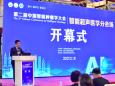 2021年第二届中国智能肿瘤学大会 人工智能超声分会场