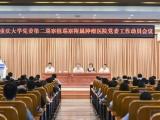 重庆大学党委第二巡察组巡察附属肿瘤医院党委工作动员会议召开