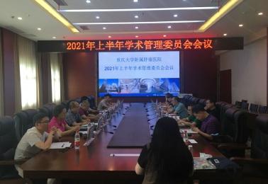 重庆大学附属肿瘤医院召开2021年上半年学术管理委员会会议