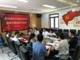 药学部党支部召开党史学习教育专题组织生活会