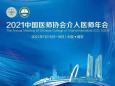 重庆大学附属肿瘤医院血管与介入科在2021中国医师协会介入医师分会学术年会上喜获佳绩