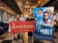 感控科党支部组织观看电影《中国医生》