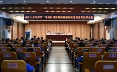 重庆大学党委第二巡察组巡察附属肿瘤医院党委意见反馈会召开