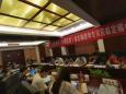 《中国药房》杂志定稿会暨贵州编委(扩大)会议在贵阳成功召开
