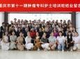 重庆大学附属肿瘤医院举行重庆市第十一期肿瘤专科护士培训班结业典礼