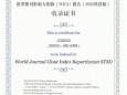 重庆大学附属肿瘤医院主办期刊《中国药房》杂志入选《世界期刊影响力指数(WJCI)报告》(2020科技版)