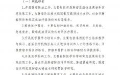 重庆大学附属肿瘤医院2020年单位决算说明