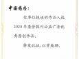 重庆大学附属肿瘤医院中国药房编辑出版中心原创公益广告入选2020年国家卫生健康委报刊公益广告优秀原创作品