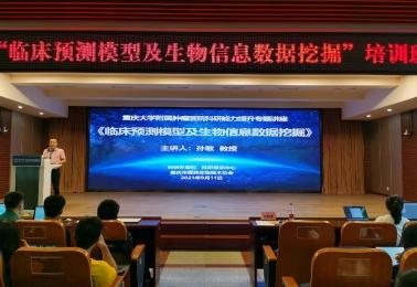 重庆大学附属肿瘤医院举办临床预测模型及生物信息数据挖掘专题培训会