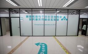 肿瘤转移与个体化诊治转化研究重庆市重点实验室