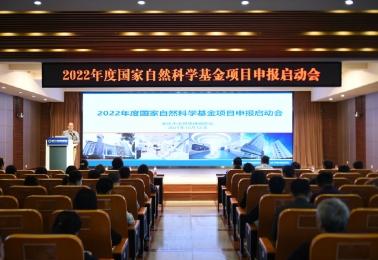 重庆大学附属肿瘤医院召开2022年度国家自然科学基金项目申报启动会