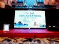 """""""互联网+药学服务创新论坛""""在广东惠州市成功举办"""