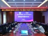重庆大学附属肿瘤医院与大华股份就智慧院区建设领域达成战略合作