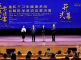 着眼双一流 瞄准国际化丨重庆大学附属肿瘤医院斩获市卫生健康系统首届医学英语竞赛多个奖项